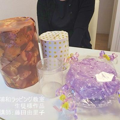 クリスマス・お歳暮!ラッピングの腕を試せる季節。さいたま浦和ラッピング教室の記事に添付されている画像
