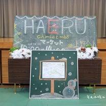 HAERUの記事に添付されている画像