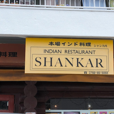 SHANKARの記事に添付されている画像