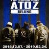 今度は北京!BIGBANG10 THE EXHIBITION A TO Zの画像