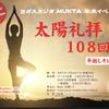 12月29日 太陽礼拝108回イベントの画像