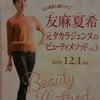 友麻先生のビューティーメソッドの画像