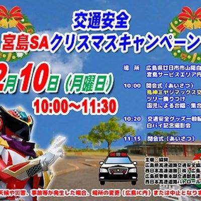 12月10日「交通安全 宮島SAクリスマスキャンペーン」行ってきました!^^の記事に添付されている画像