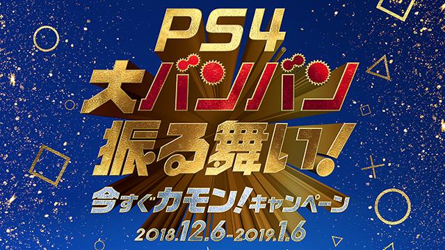 【過去最大値引】PS4が期間限定5000円値引き+ソフト2本、PSVRが1万円値引きキャンペーン