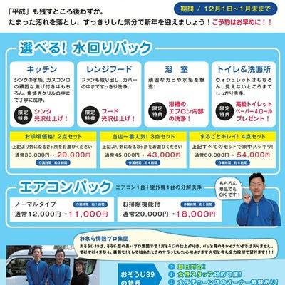 平成最後の大掃除キャンペーン‼の記事に添付されている画像