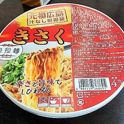汁なし担担麺…きさく&さいふぁの記事に添付されている画像