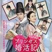韓国映画 ときめき♡プリンセス婚活記 公開中