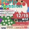 【お知らせ】X'mas  photo session・コープ名谷店(すま居るにて)byこみゅすま