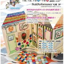 これから札幌に向かいます チャリティーワークショップ!の記事に添付されている画像