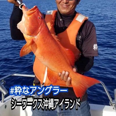 アカジンGET❗沖縄で粋な海遊び・シーワークス沖縄アイランドの記事に添付されている画像