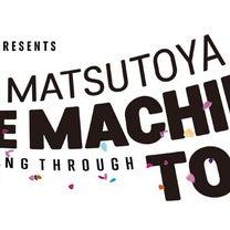 「松任谷由実ベストアルバムツアー15都市36公演 スケジュール&セットリスト」Sの記事に添付されている画像