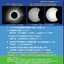 京都で「アメリカ日食観測データ解析報告会」 12月15日開催の記事に添付されている画像