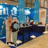 展示会の画像