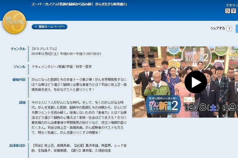 お知らせ】NHK BSプレミアム 番...
