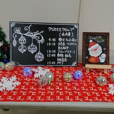 クリスマスクロップin名古屋♪の記事に添付されている画像