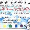 12月9日 日曜日はゆめタウンみゆきセンターへ!!の画像