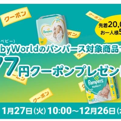 楽天スーパーセール おむつ1000円オフ?!の記事に添付されている画像