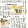 京都新聞掲載の画像