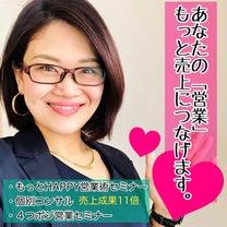 【受付中】売上成果を上げるHAPPY営業術セミナー♡の記事に添付されている画像