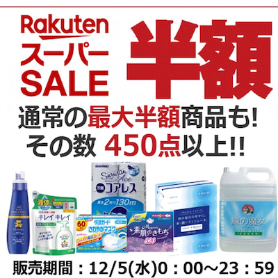 姫路流通センター SS限定最大半額日用品♡の記事に添付されている画像