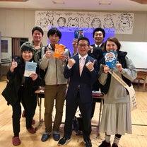 11月29日(木)鶴岡市立藤島小学校でペップトーク!の記事に添付されている画像