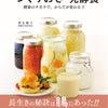 """新刊「腸を元気にする""""つくりおき""""発酵食」出版しました。の画像"""