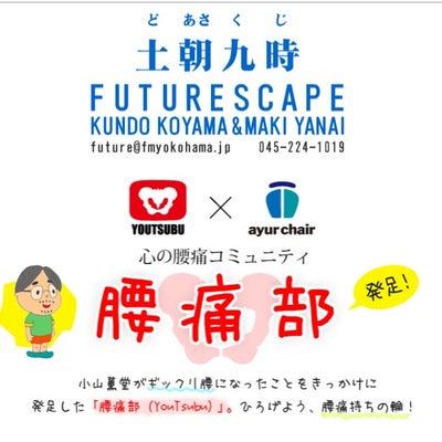 FM横浜『Futurescape』土朝九時に出演決定♪の記事に添付されている画像