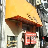 2018/12/2 豚麺 「やきめし、ラーメンセット・両方大」の記事に添付されている画像