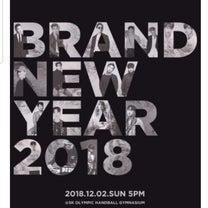 噂の「Brand new year 2018 」コンサート事件-その1/ sanの記事に添付されている画像