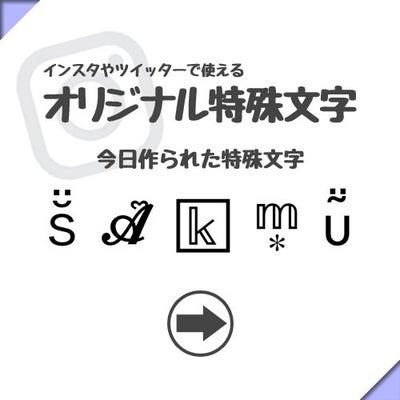 【12/6】インスタグラム更新の記事に添付されている画像