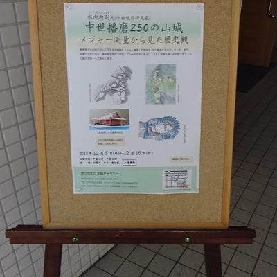 【加古川】「中世播磨250の山城」ギャラリーのお知らせの記事に添付されている画像