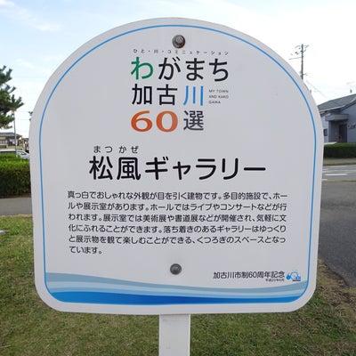 【加古川】松風ギャラリー ☆ 作品展示会にての記事に添付されている画像
