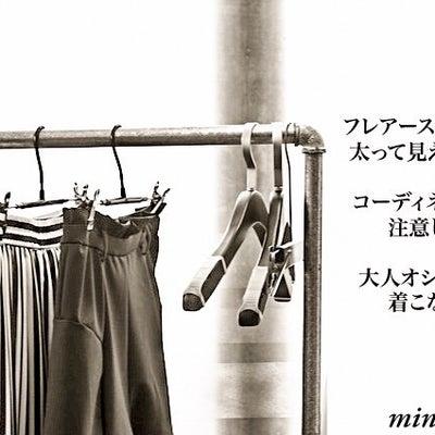 フレアースカートは、生地によって太って見えやすい!の記事に添付されている画像