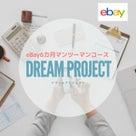 eBay輸出でハッピーライフ♪の記事より