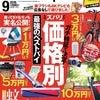 ●婚活【取材報告】雑誌「MONOQLO」婚活特集~最近の婚活はおもしろい!?婚活塾ひろ結婚相談所の画像