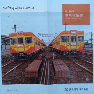 修学旅行列車 ひので&きぼうの記事に添付されている画像