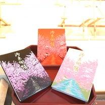 上目黒氷川神社 ご朱印帳についての記事に添付されている画像