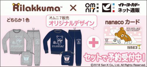 e28d28fde6 ☆6493☆ リラックマのnanacoカードとトレーナーとパンツのセットがオムニ7で発売中