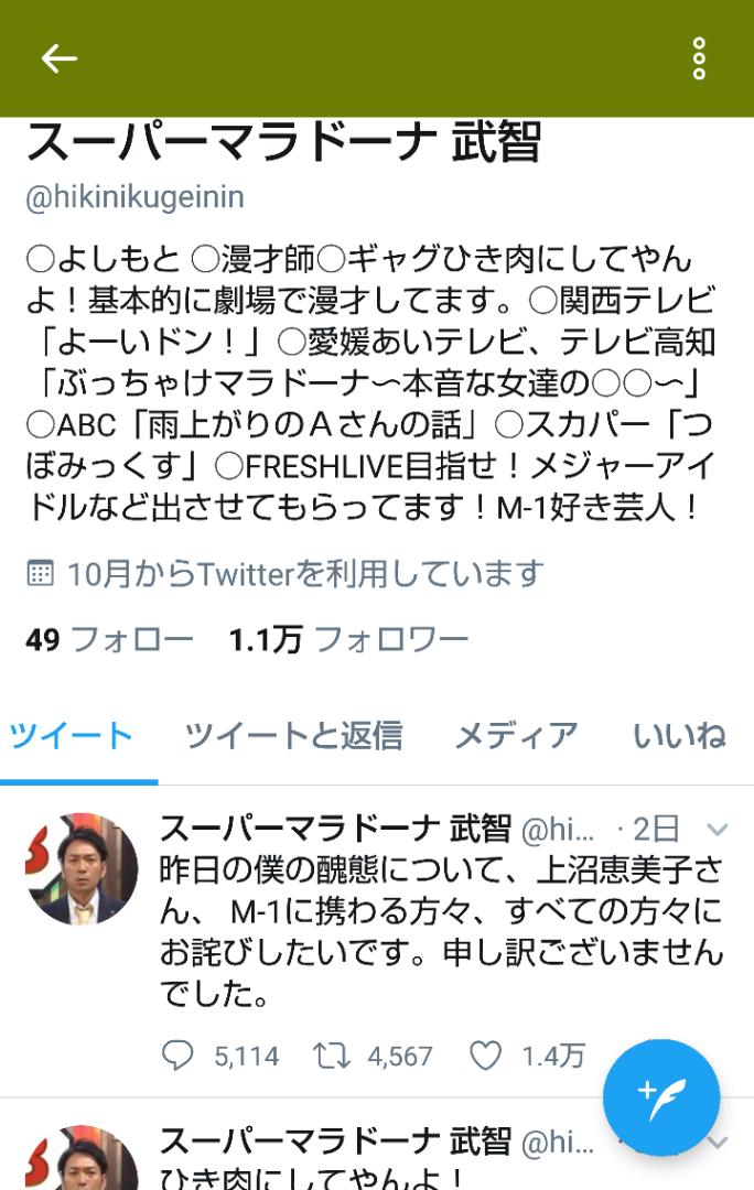 武智がM-1放送後にインスタライブで公開した動画で、泥酔した久保田が上沼を批判するコメントを発していました(現在は削除)。
