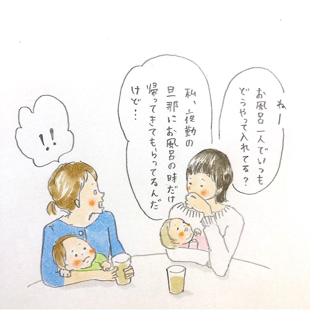 お ワンオペ 風呂 育児