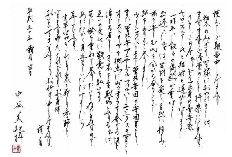 中谷美紀さんの文字が美しい理由   武田双龍の美しい文字を身につける方法