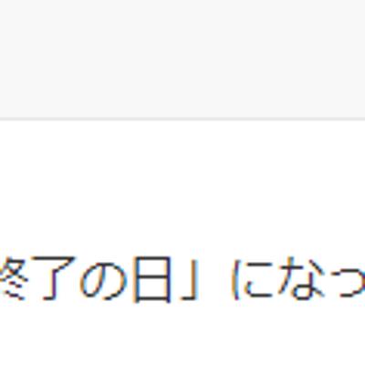 ■[新宿会計士]12月24日が、「日韓関係終了の日」になってしまうのか?◆『これの記事に添付されている画像