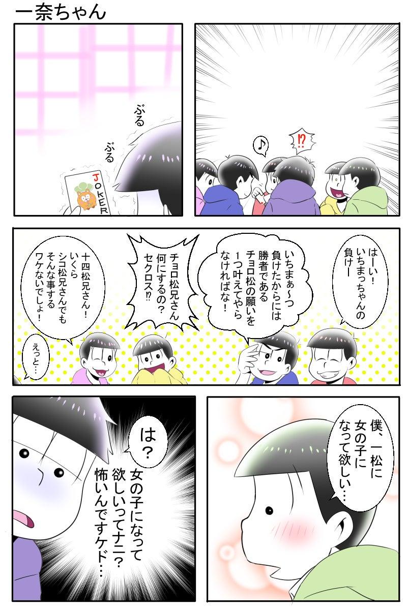 おそ松さん漫画一奈ちゃん 石ころ生まれの天使たち