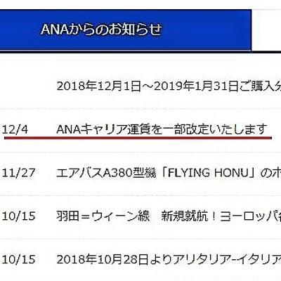 ANA航空賃が一部改定にの記事に添付されている画像