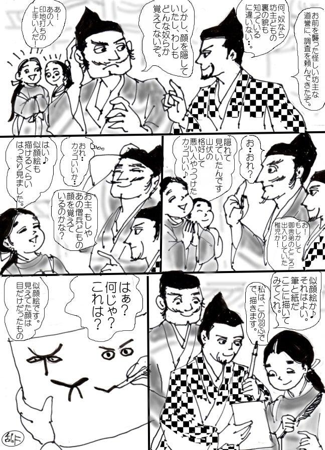 足利家の執事218   座乱読―別荘