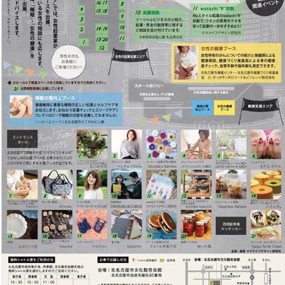 今週日曜はFun!Fun!WomenFesta!!お待ちしてます♡の記事に添付されている画像