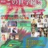 復興支援イベントに参加してきました[大阪堺市 整体 自律神経 免疫力]の画像