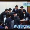 水道法、与党の審議拒否で強行採決!の画像