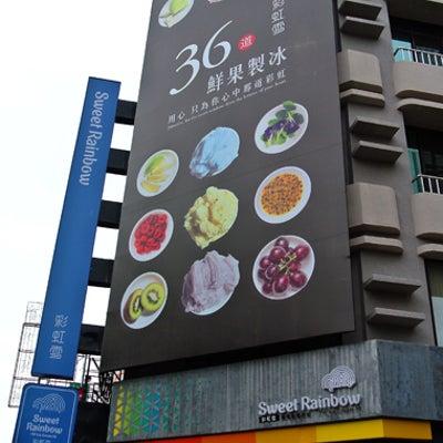 台南★Sweet Rainbow彩虹雪 至福の口どけ♡ 36種類の雪花冰の記事に添付されている画像