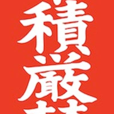 12/7「下積厳禁」他 両面荷札シール 2019年1月より値上げ予定商品になりまの記事に添付されている画像
